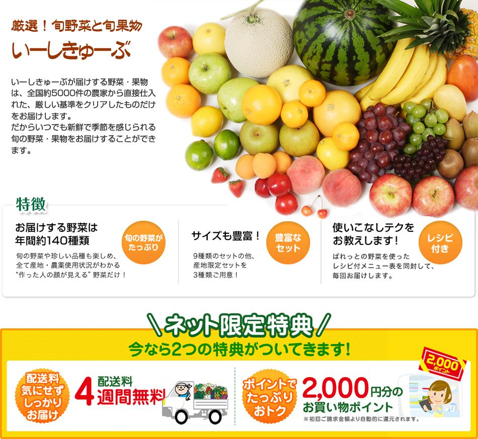 厳選された旬の野菜と果物をいーしー-きゅーぶよりお届けします。今ならネット限定特典、配送料4週間無料、2000塩分のお買い物ポイント!