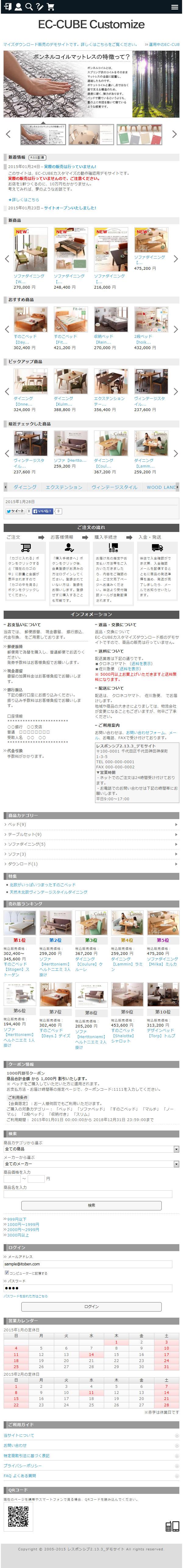 レスポンシブWebデザイン タブレットイメージ